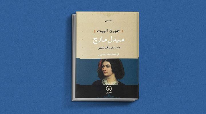 میدل مارچ یکی از بهترین رمان های کلاسیک دنیا