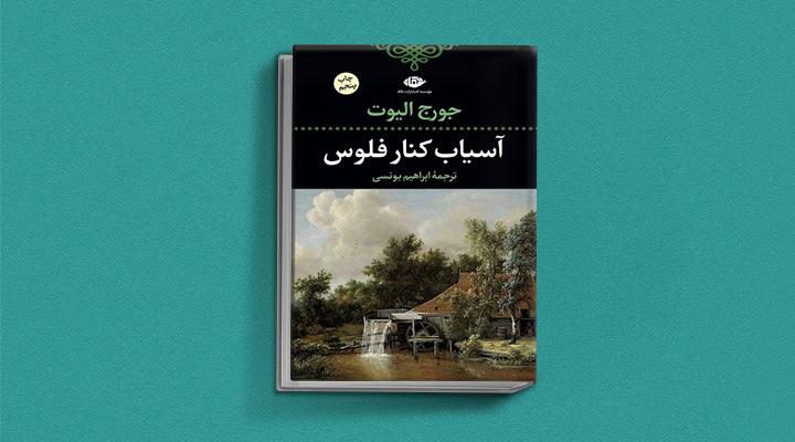 آسیاب کنار فانوس یکی از بهترین رمان های کلاسیک دنیا
