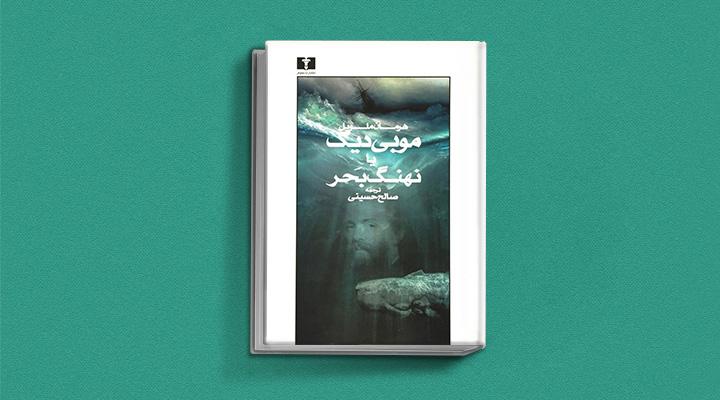 موبی دیک یکی از بهترین رمان های کلاسیک دنیا