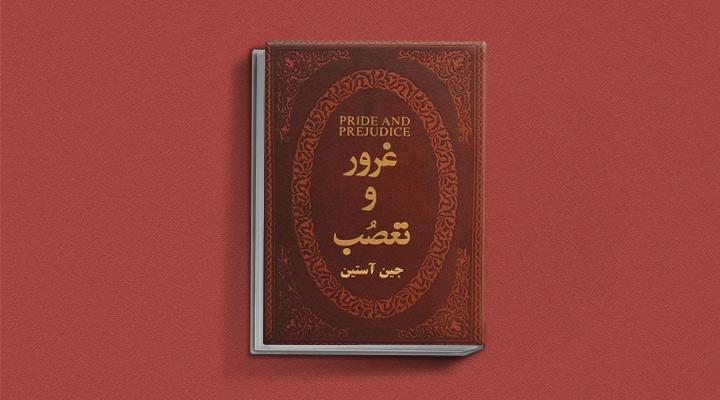 غرور و تعصب یکی از بهترین رمان های کلاسیک دنیا