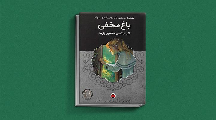 باغ مخفی یکی از بهترین رمان های کلاسیک دنیا