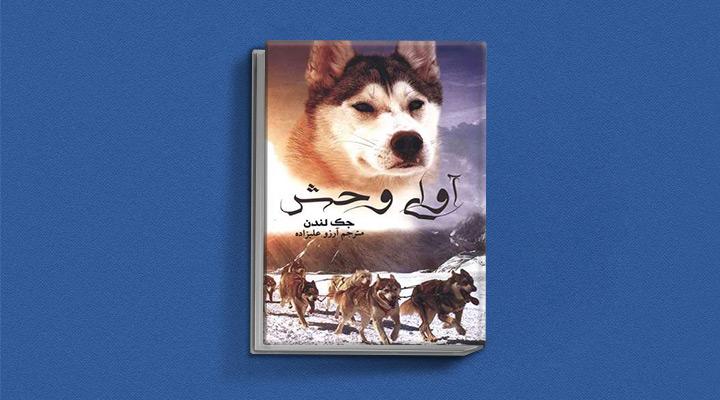 آوای وحش یکی از بهترین رمان های کلاسیک دنیا