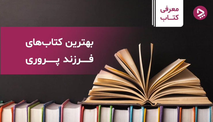 بهترین کتاب های فرزند پروری برای راهنمایی پدر و مادرها