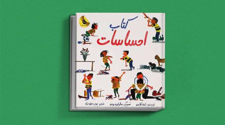 کتاب احساسات - کتاب داستان آموزنده برای کودکان زیر ۶ سال