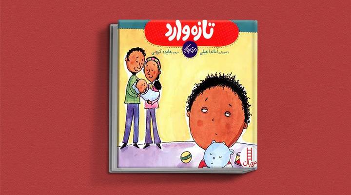 کتاب تازه وارد - کتاب داستان آموزنده برای کودکان زیر ۶ سال