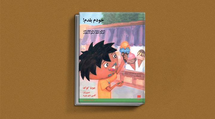 کتاب خودم بلدم یک کتاب داستان آموزنده برای کودکان زیر ۶ سال