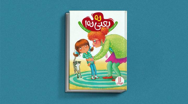 کتاب نه یعنی نه - یک کتاب داستان آموزنده برای کودکان زیر ۶ سال