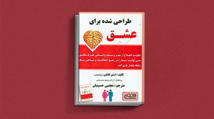 کتاب طراحیشده برای عشق