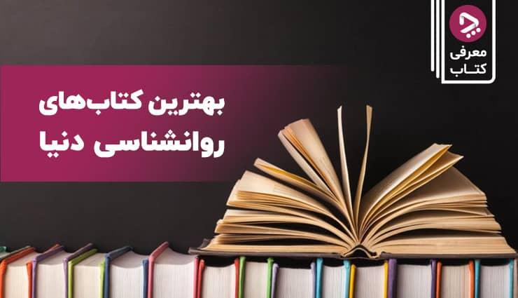 بهترین کتاب های روانشناسی دنیا