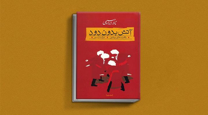 رمان آتش بدون دود - یکی از بهترین رمان های تاریخی ایران