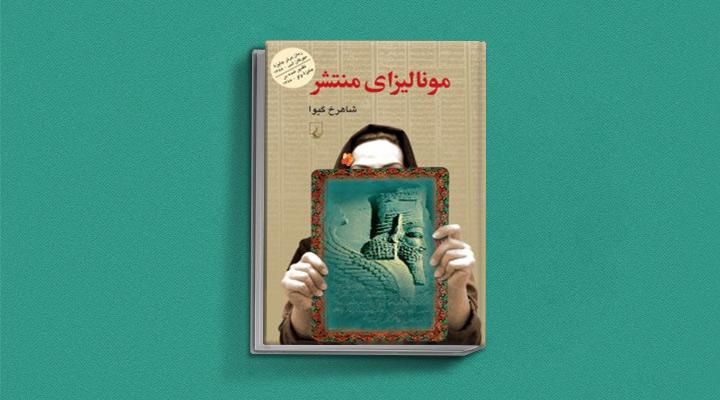 کتاب مونالیزای منتشر - یکی از بهترین رمان های تاریخی ایران