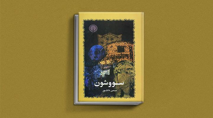 سووشون - یکی از بهترین رمان های تاریخی ایران
