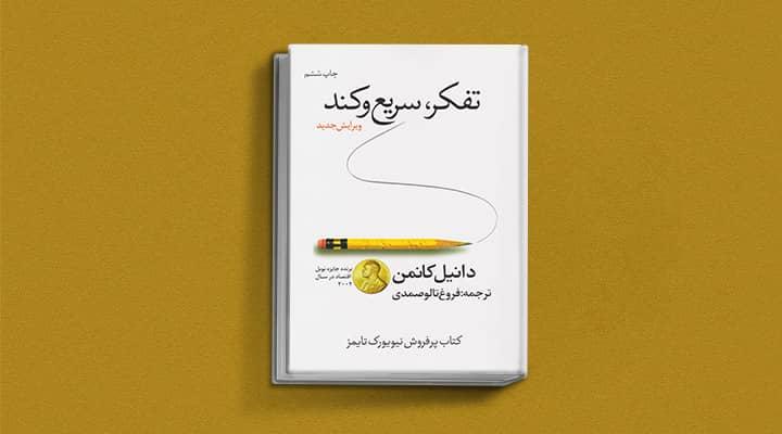 تفکر، سریع و کند یکی از بهترین کتاب های روانشناسی دنیا