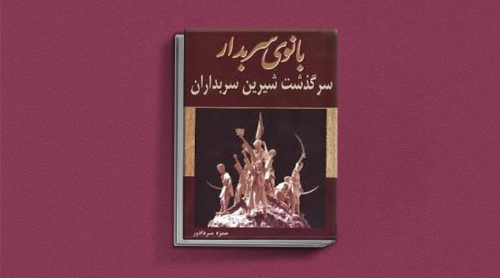بانوی سربدار - یکی از بهترین رمان های تاریخی ایران
