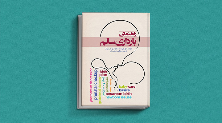 راهنمای بارداری سالم مایو کلینیک یکی از بهترین کتاب های دوران بارداری