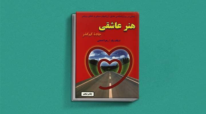 هنر عاشقی یکی از بهترین کتاب های روانشناسی دنیا