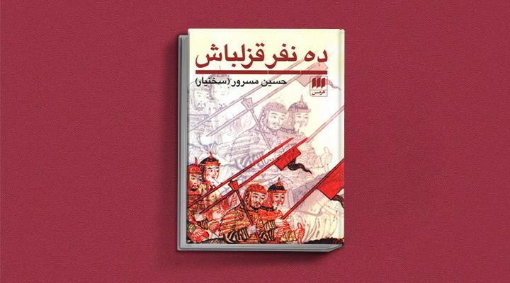 ده نفر قزلباش - یکی از بهترین رمان های تاریخی ایران