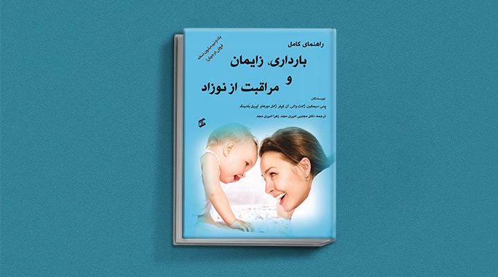 راهنمای کامل بارداری، زایمان و مراقبت از نوزاد - یکی از بهترین کتاب های دوران بارداری