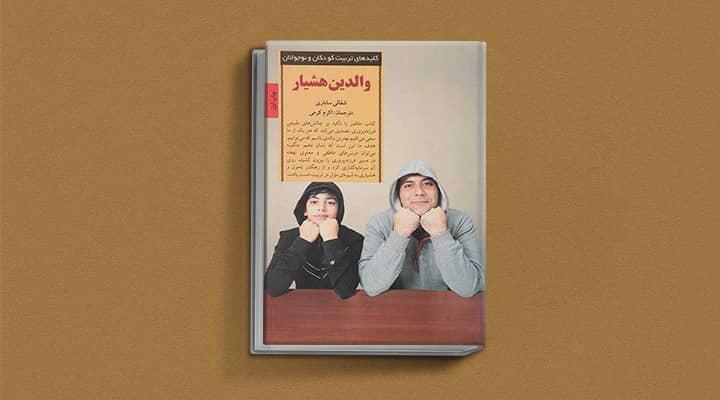 والدین هشیار یکی از بهترین کتاب های روانشناسی دنیا