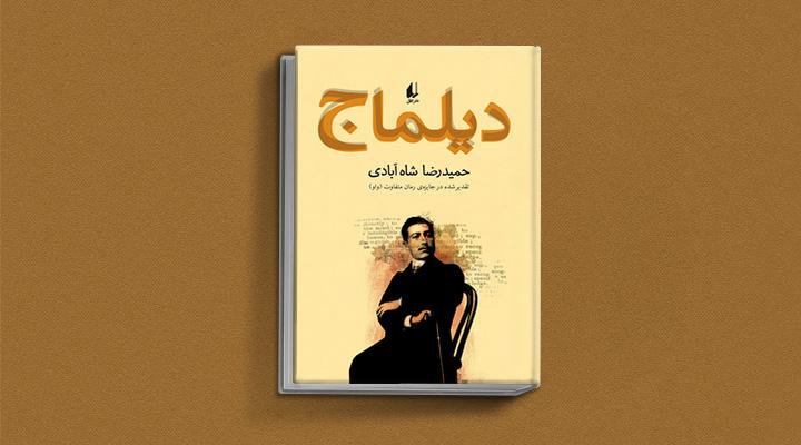 کتاب دیلماج - یکی از بهترین رمان های تاریخی ایران