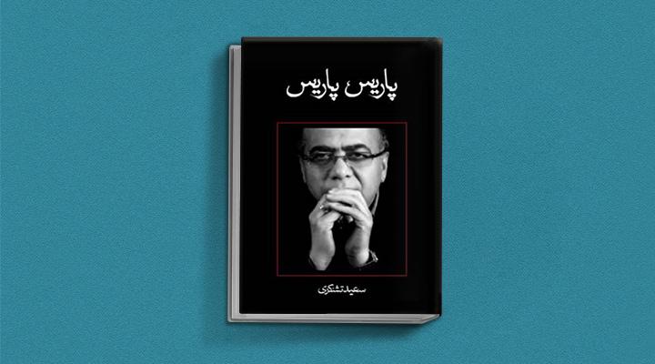 پاریس، پاریس - یکی از بهترین رمان های تاریخی ایران