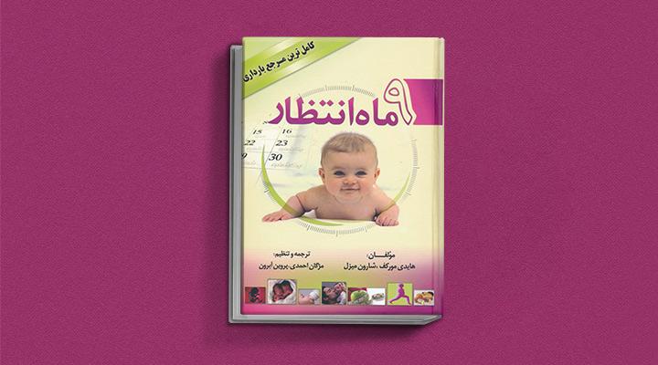 ۹ ماه انتظار - یکی از بهترین کتاب های دوران بارداری