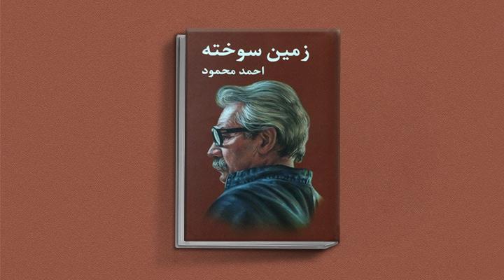زمین سوخته - یکی از بهترین رمان های تاریخی ایران