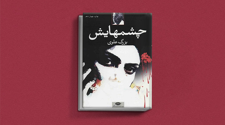 کتاب چشمهایش - یکی از بهترین رمان های تاریخی ایران