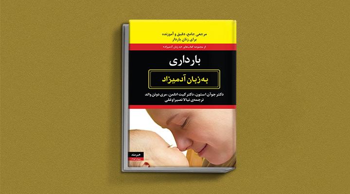 بارداری به زبان آدمیزاد - یکی از بهترین کتاب های دوران بارداری