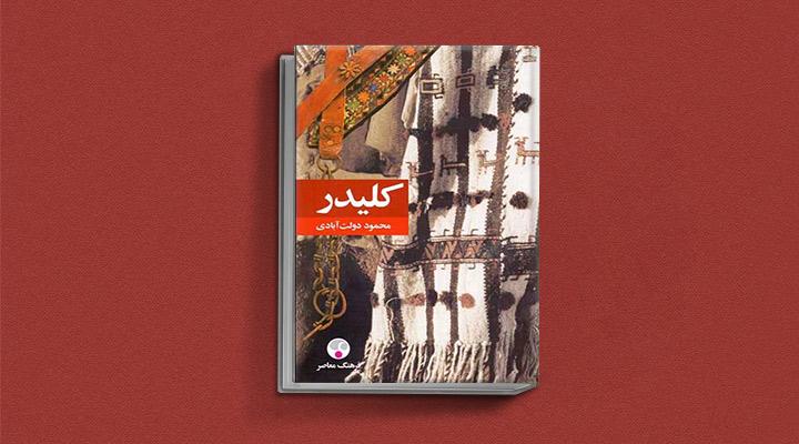 کتاب کلیدر - یکی از بهترین رمان های تاریخی ایران