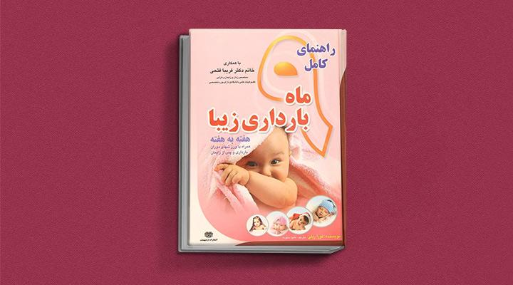 راهنمای کامل ۹ ماه بارداری زیبا هفته به هفته - یکی از بهترین کتاب های دوران بارداری