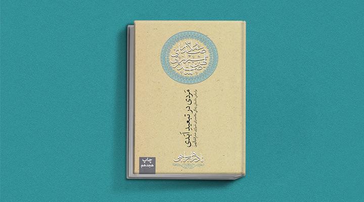 مردی در تبعید ابدی - یکی از بهترین رمان های تاریخی ایران