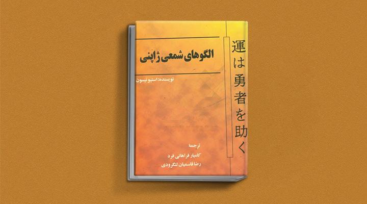 کتاب آموزش بورس: الگوهای شمعی ژاپنی