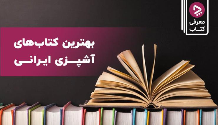 معرفی بهترین کتاب های آشپزی ایرانی