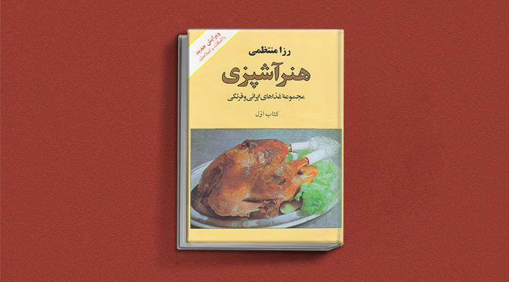 کتاب آشپزی رزا منتظمی - بهترین کتاب های آشپزی ایرانی