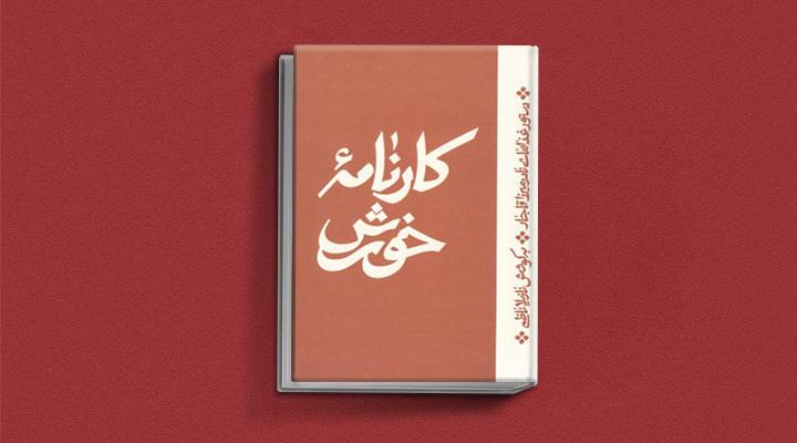 کتاب کارنامه خورش - بهترین کتاب های آشپزی ایرانی