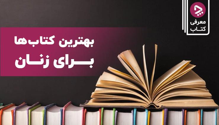 معرفی بهترین کتابهای الهامبخش برای زنان