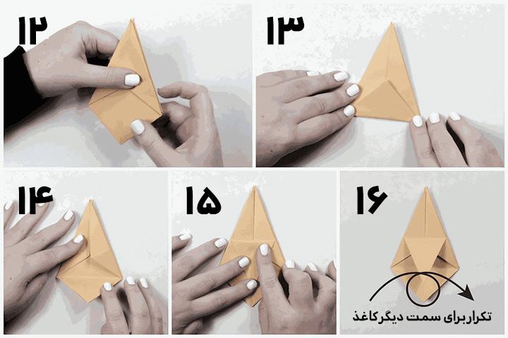 اوریگامی مرحله ۴