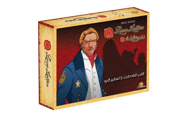 بازی های مافیایی - نامههای عاشقانه