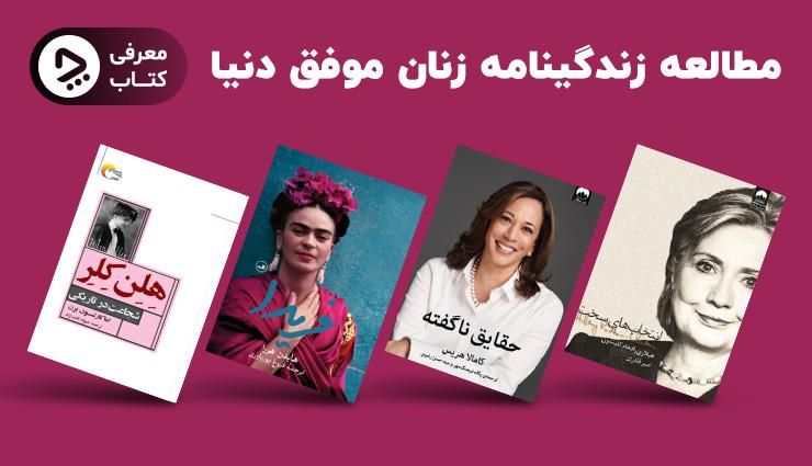 معرفی بهترین کتاب های زندگینامه زنان موفق