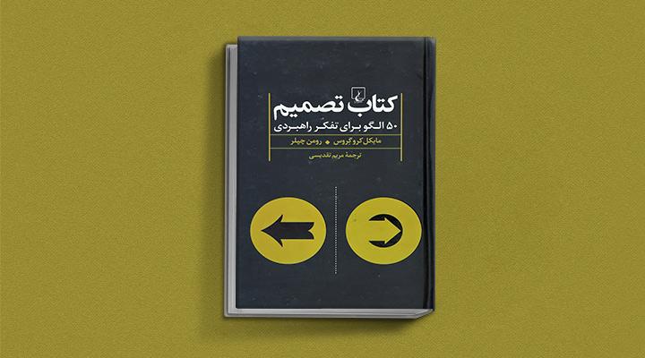 کتاب تصمیم - کتاب تصمیم گیری