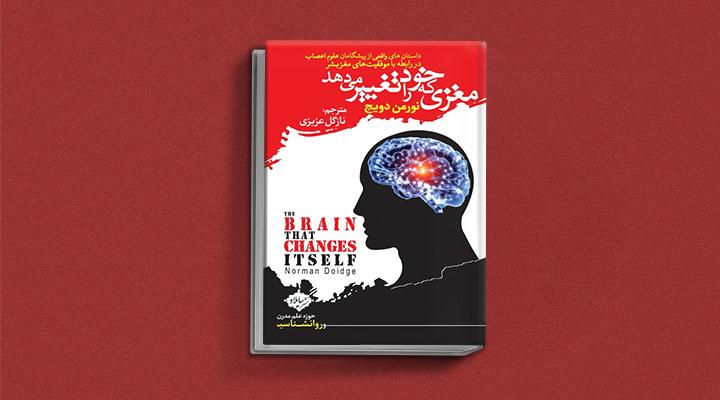 مغزی که خود را تغییر میدهد - کتاب تصمیم گیری