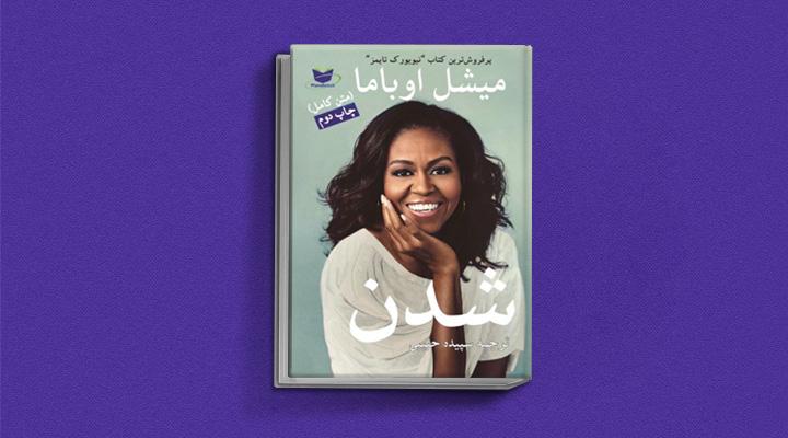 معرفی 9 کتاب زندگینامه در مورد زنان موفق