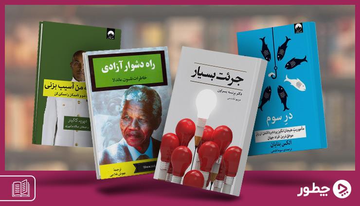 بهترین کتاب های توسعه فردی
