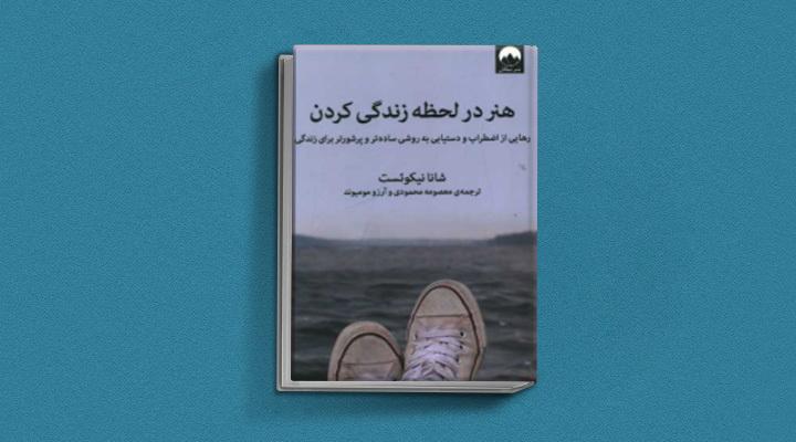 کتاب هنر در لحظه زندگی کردن یک کتاب درباره کمال گرایی