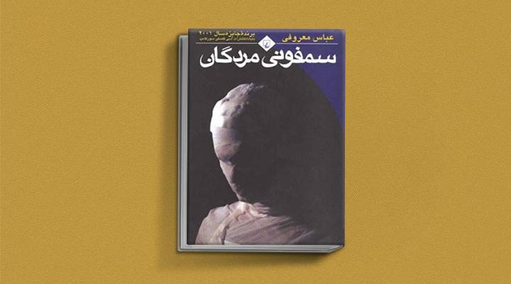 کتاب سمفونی مردگان - یکی از بهترین کتابهای غمانگیز