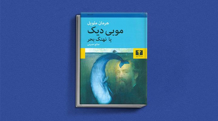 کتاب موبی دیک - پیشنهاد استیو جابز