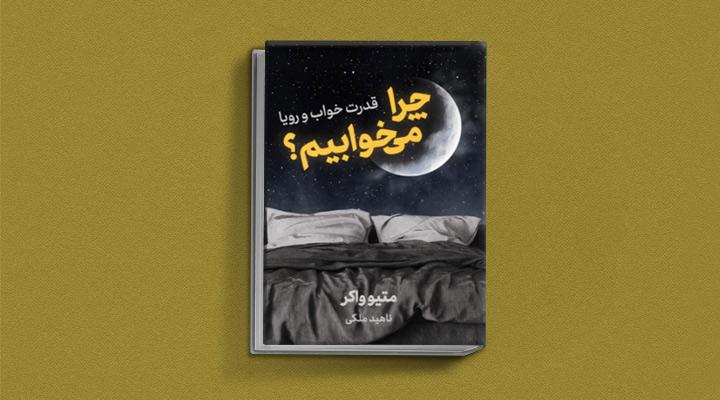 کتاب چرا باید بخوابیم - پیشنهاد بیل گیتس
