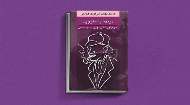 درنده باسکرویل از کتاب های شرلوک هلمز