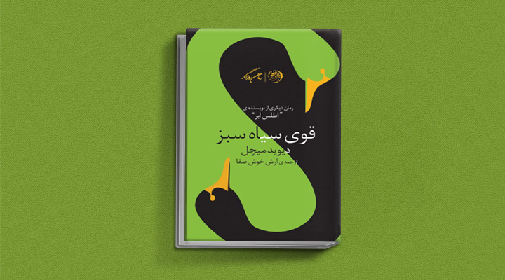 کتاب قوی سیاه سبز کتابی برای طرفداران کتاب جزء از کل